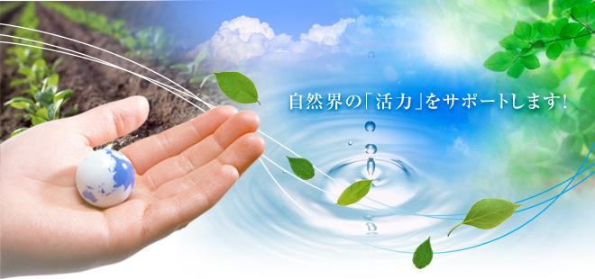 自然界の「活力」をサポートします!