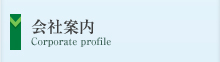 会社案内 Corporate profile